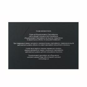 Подарочный сертификат 500 гривен - Фото №3